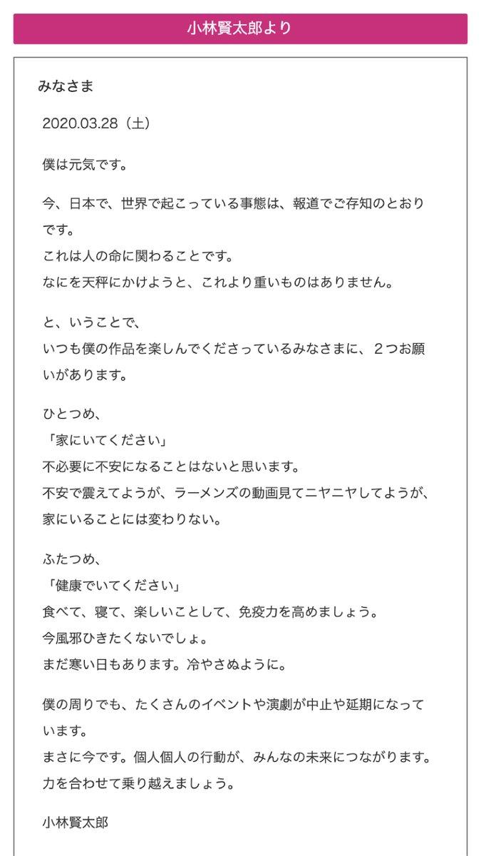 """【HP更新】""""小林賢太郎より""""を更新しました。 「みなさま」"""