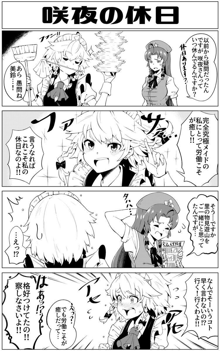 東方漫画「咲夜の休日」