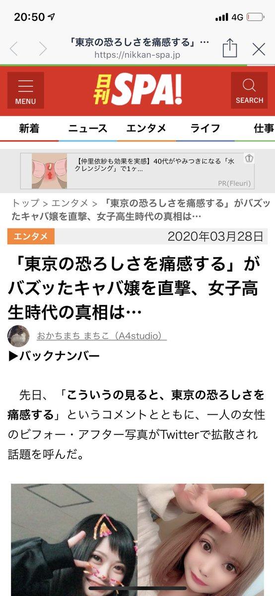 取材受けた1つが公開されました〜🌟ちょっと伝えてたのと間違いがあって、福島出身では無くて、ちょっと違う所があるけど、その他は内容あってるので、ぜひ読んでみてくださいな😊🤟💓  #日刊SPA