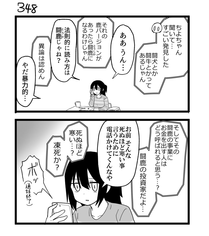 創作2コマ漫画 その348