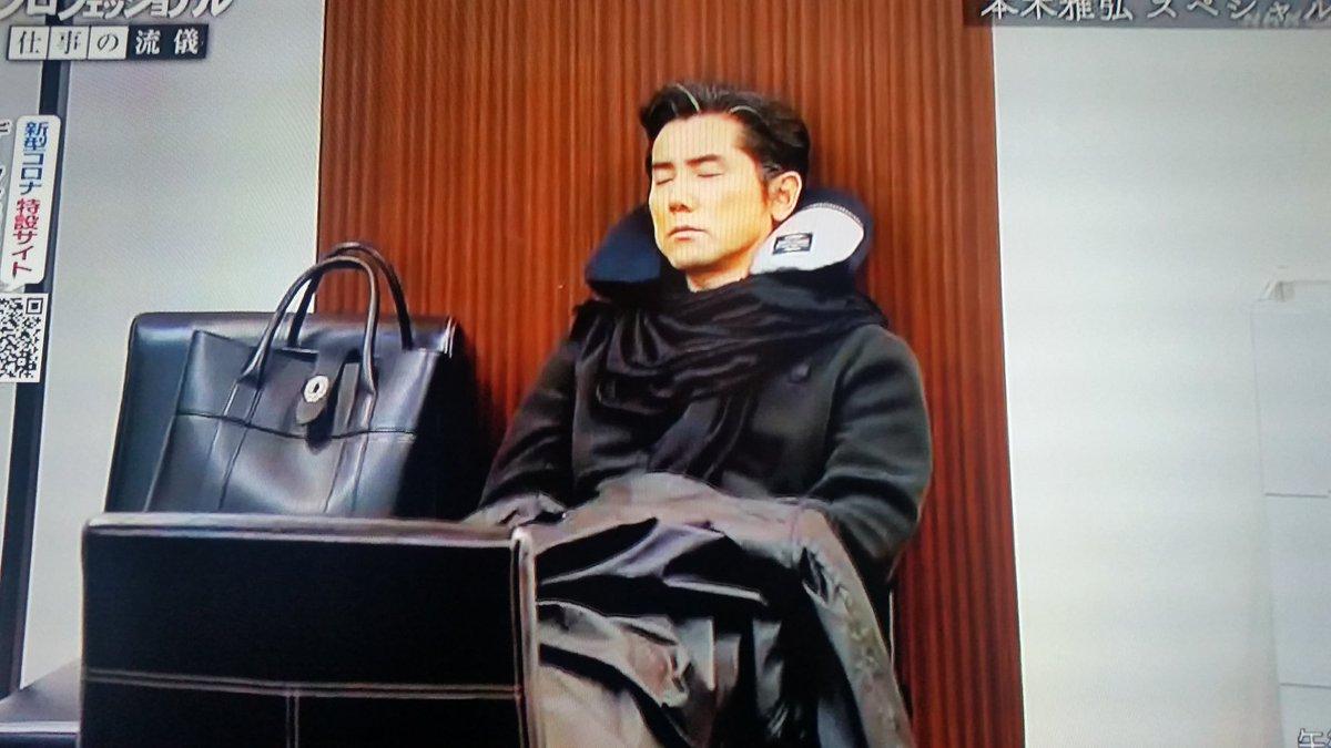 雅弘 プロフェッショナル 木 元