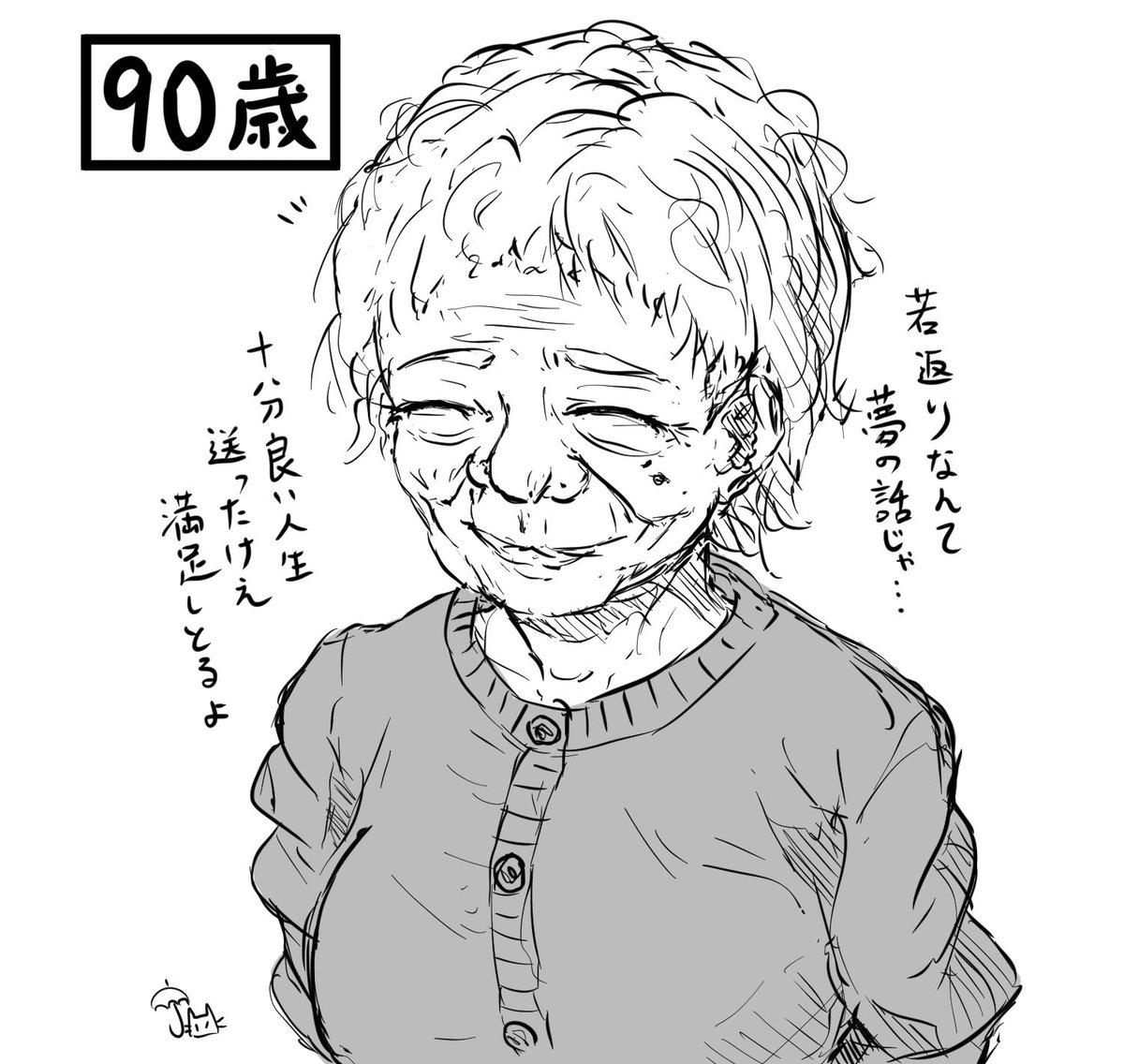 1いいねで1ヶ月ずつ若返るおばあちゃん(いいね数の締切は3/29 23:00)