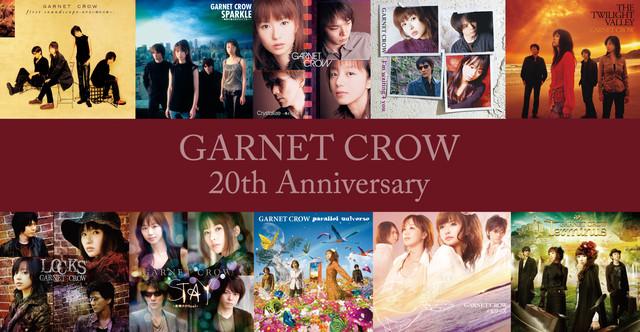 解散から7年 GARNET CROW、デビュー20周年記念日にアニバーサリー企画が始動