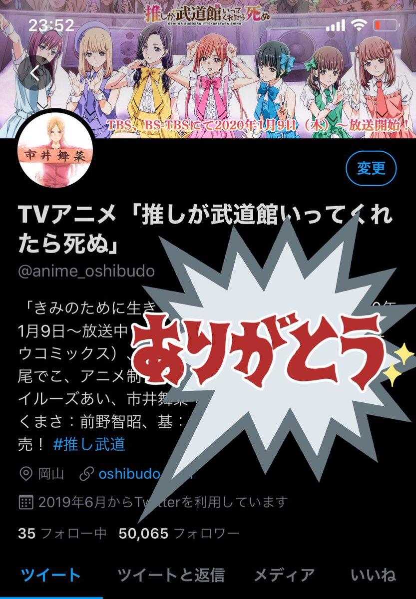 フォロワー50,000人突破ありがとうございます❤️🧡💛💚💙💜🤍#推し武道
