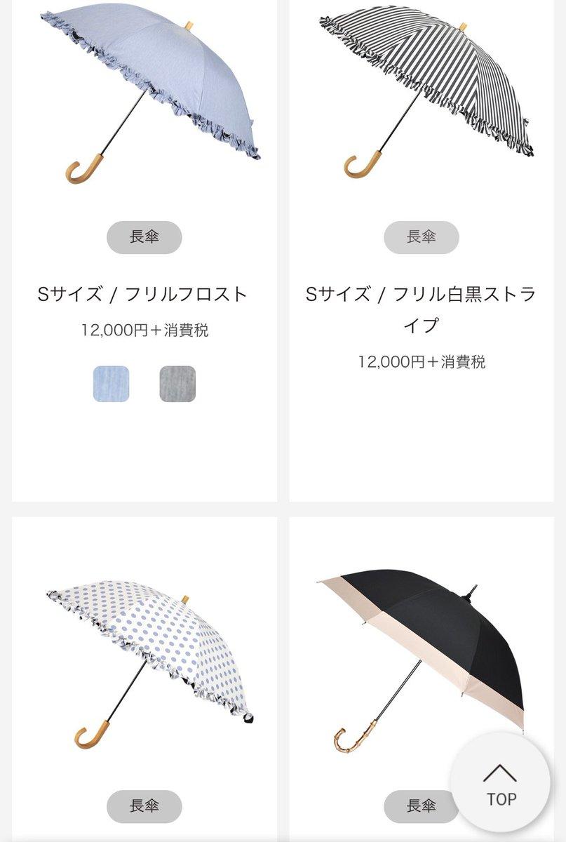 いいですか皆さん。田中みな実様も「サンバリアの日傘必須!」て言ってるくらい日傘はぜっっっったいサンバリア一択。遮光率が落ちない特殊生地で、色や柄に関係なく紫外線100%カットしてくれる優れ物。値段に妥協して安い日傘買って機能性悪くて日焼けしたら元も子もないから今年はサンバリアで決まり