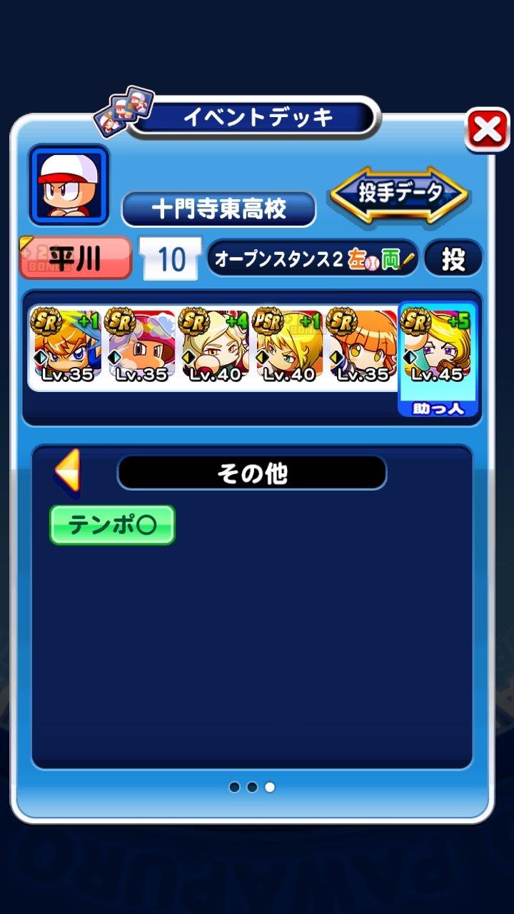 ぱよえーんボール パワプロ