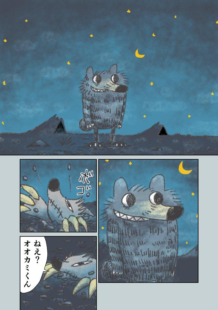 「眠れないオオカミ」①