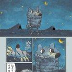 【大人向け絵本コミック】眠れないオオカミが面白い!要チェック!