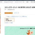 コミケのパンフがAmazonでランキング1位になった結果?早速転売ヤーに高額で転売される!