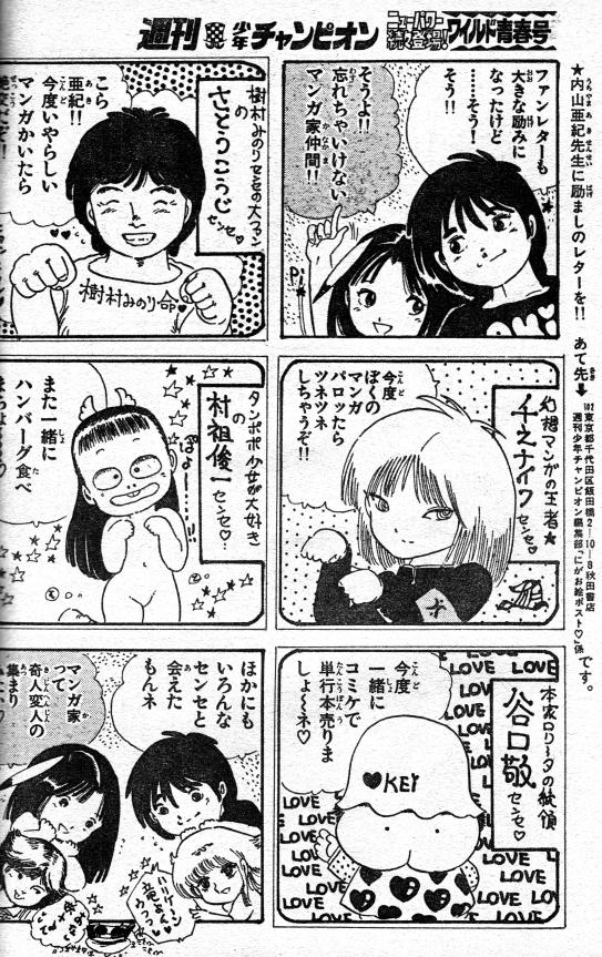 週刊少年チャンピオン」のYahoo!検索(リアルタイム) - Twitter ...