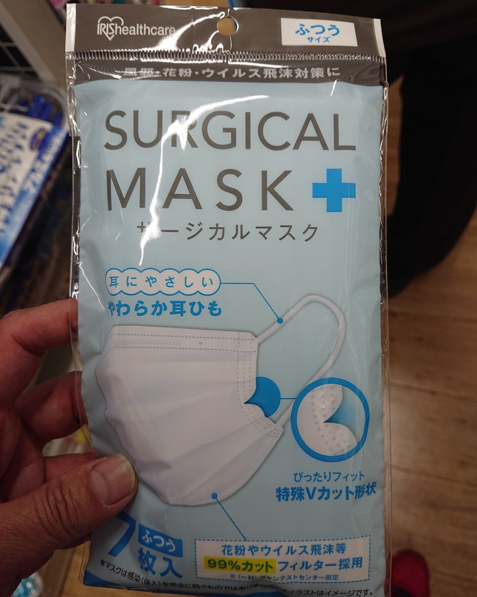 サン ドラッグ マスク