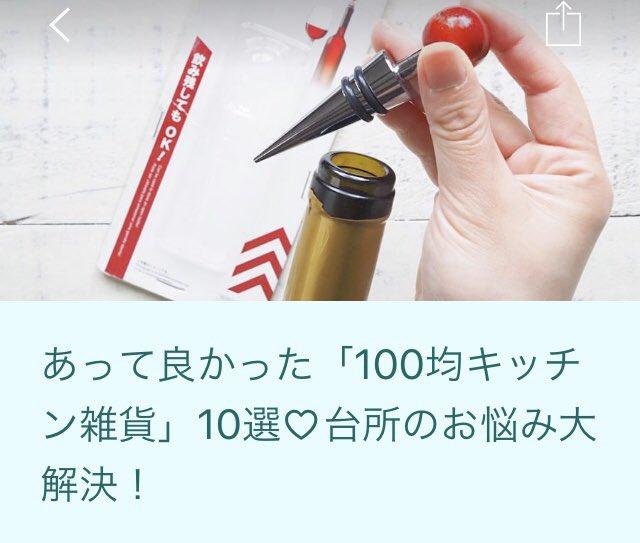 LOCARIにて新着記事UP!3月29日(日)朝のピックアップに選ばれました。『あって良かった「100均キッチン雑貨」10選♡台所のお悩み大解決!』@locari_jpさんから編集後記:「これ、ちょうどいい!」というキッチンの悩みにぴったりなアイテムがたくさんあって驚きました!
