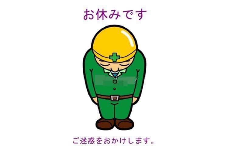 本日3/29(sun)は臨時休業とさせて頂きます。 I'm Sorry!! CLOSED tonight.  誠に申し訳ございません。 新型コロナによる現在の状況を踏まえ、どうかご理解ください。  明日3/30(mon)より通常営業となります。 よろしくお願い致します。  BAR -PSY-  #東京 #tokyo #新宿 #shinjuku  #kabukicho  #barpsypic.twitter.com/w3XL1bpwGf