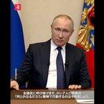 プーチン、「何とかなるだろう精神」を辞めるよう国民に呼びかける!