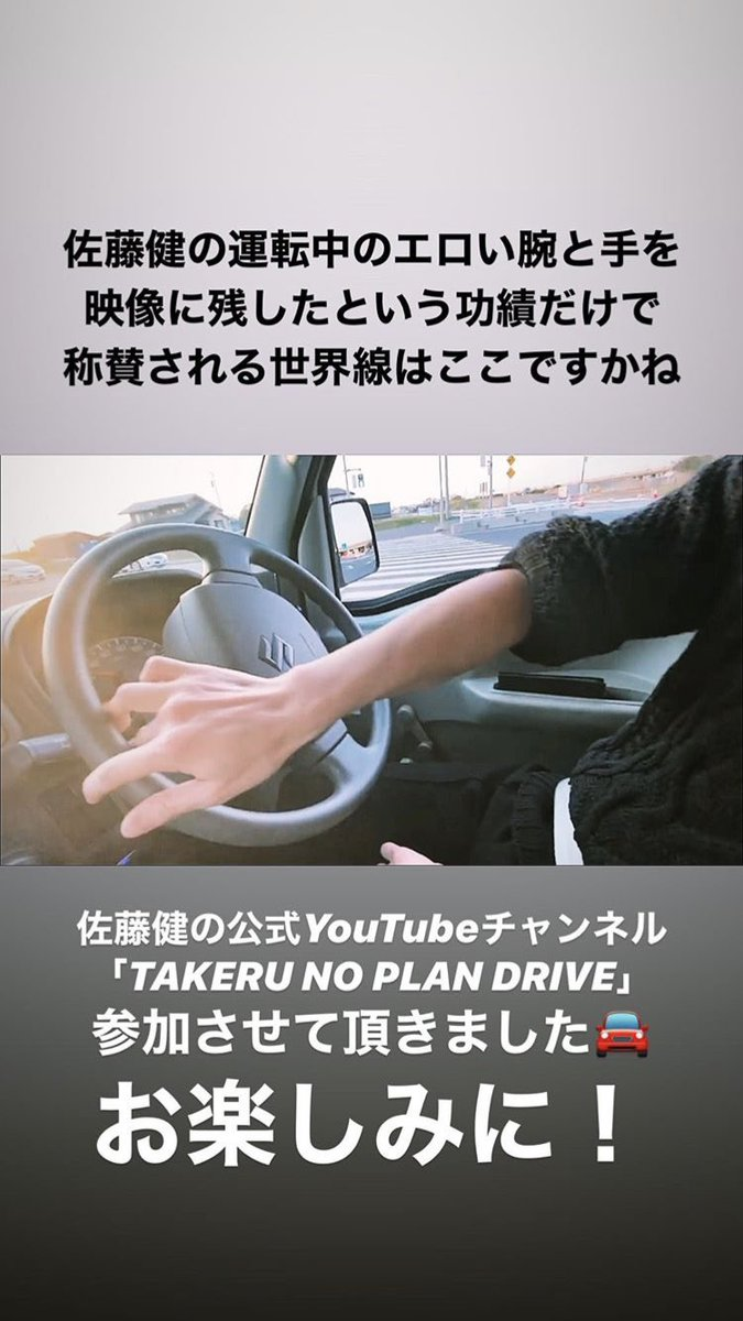 ストーリー インスタ 桜田 通