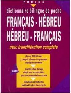 HEBREU GRATUIT FRANCAIS DICTIONNAIRE TÉLÉCHARGER