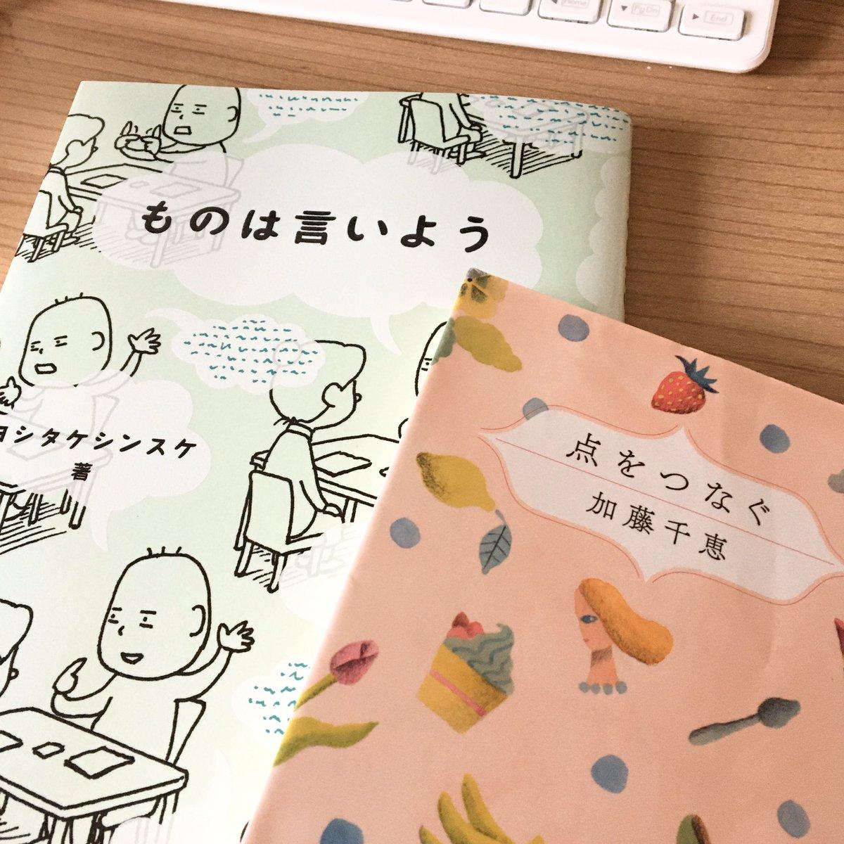 2冊の本を読み終えた。感想はこちら⤵︎ ⤵︎ 本は面白いね♡#ヨシタケシンスケ#加藤千恵#読書
