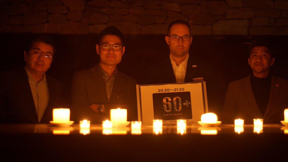 キャンドルの灯りの中の 穏やかな時間と笑顔🕯✨😌  地球温暖化防止と環境保全を考える1時間、アースアワー。3月28日の8:30pm 〜 9:30pmに消灯•減灯する この世界最大の環境イベントに、ヒルトンニセコビレッジは今年も参加しました🌏  #ヒルトンニセコビレッジ #EarthHour2020 #wwf https://t.co/io3BpAZhqC