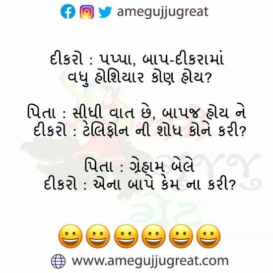 #AmeGujjuGreat #Gujju #Gujarati #Gujarat #અમે #ગુજજુ #ગ્રેટ #અમેગુજજુગ્રેટ #જોક્સ #ટાઈમ #ફન #ફની #જોક્સટાઈમ #હાસ્ય #મસ્તી #રમુજ #Joke #Fun #Funny