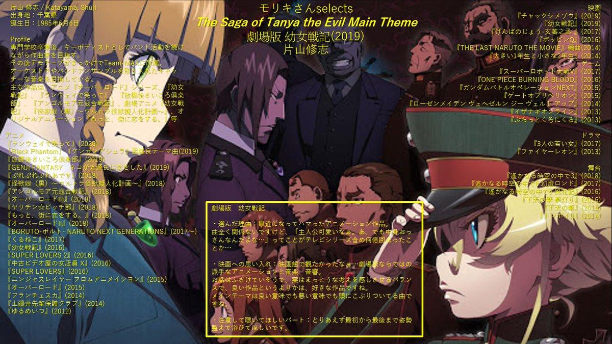 test ツイッターメディア - @moriki03 さんリクエストで『劇場版 幼女戦記』The Saga of Tanya the Evil Main Theme #サントラ研究会 https://t.co/nyvYA3bPm5