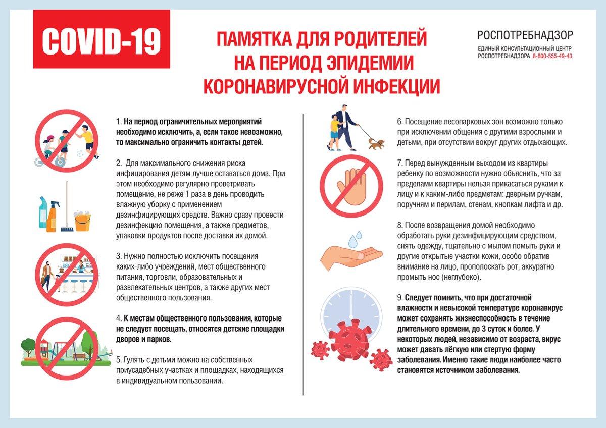 Роспотребнадзор опубликовал рекомендации родителям на период эпидемии коронавируса #Куйбышевский  #Самара pic.twitter.com/FCyjbL6vPK
