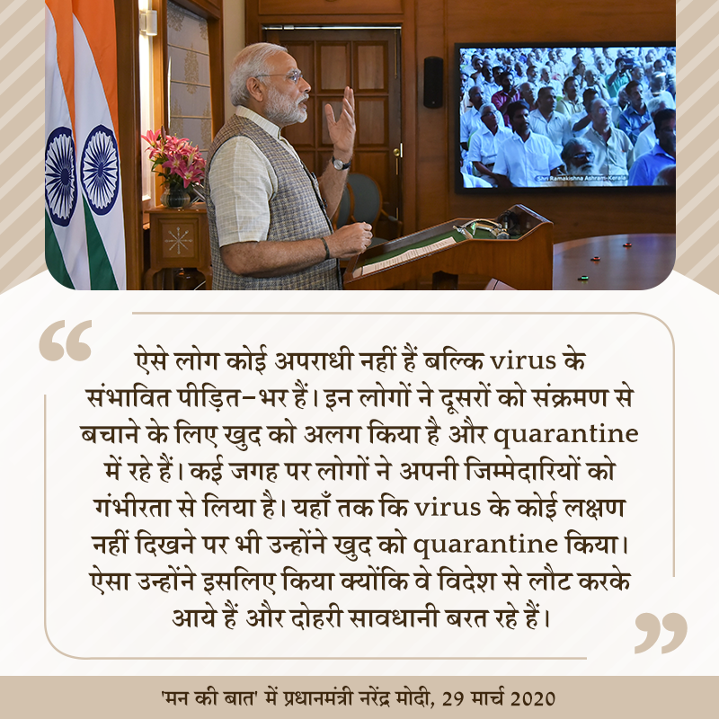 Many have gone into quarantine despite having no symptoms. I applaud them for their spirit of responsibility. #MannKiBaat <br>http://pic.twitter.com/76MtOes1Cj