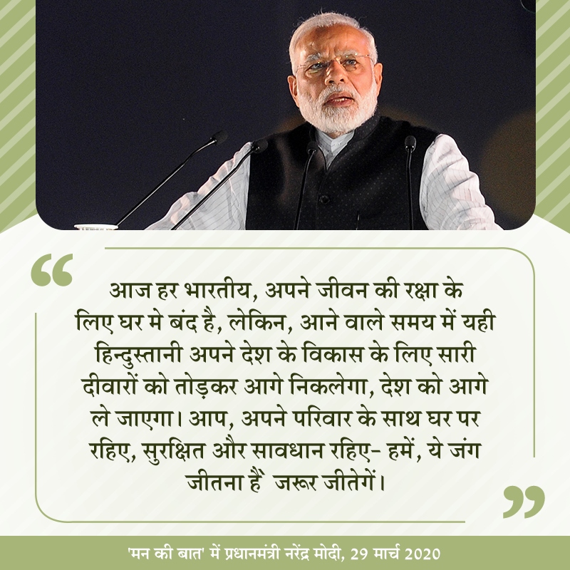 Stay home today, for a better and healthier tomorrow. #MannKiBaat <br>http://pic.twitter.com/jn9mlkxPxZ