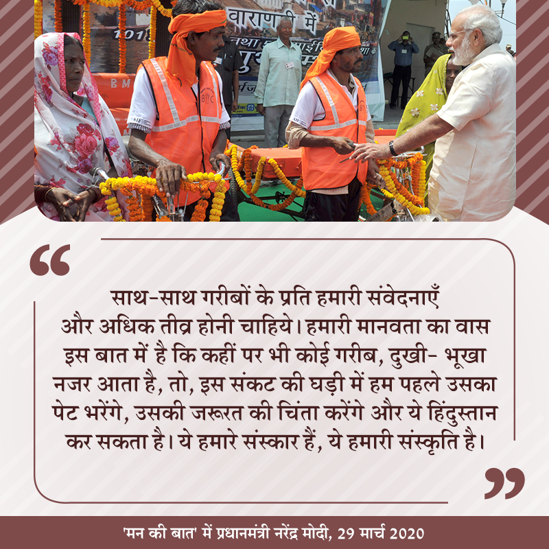 Caring for each and every Indian, especially the poorest of the poor. #MannKiBaat <br>http://pic.twitter.com/IOMoDuYkve