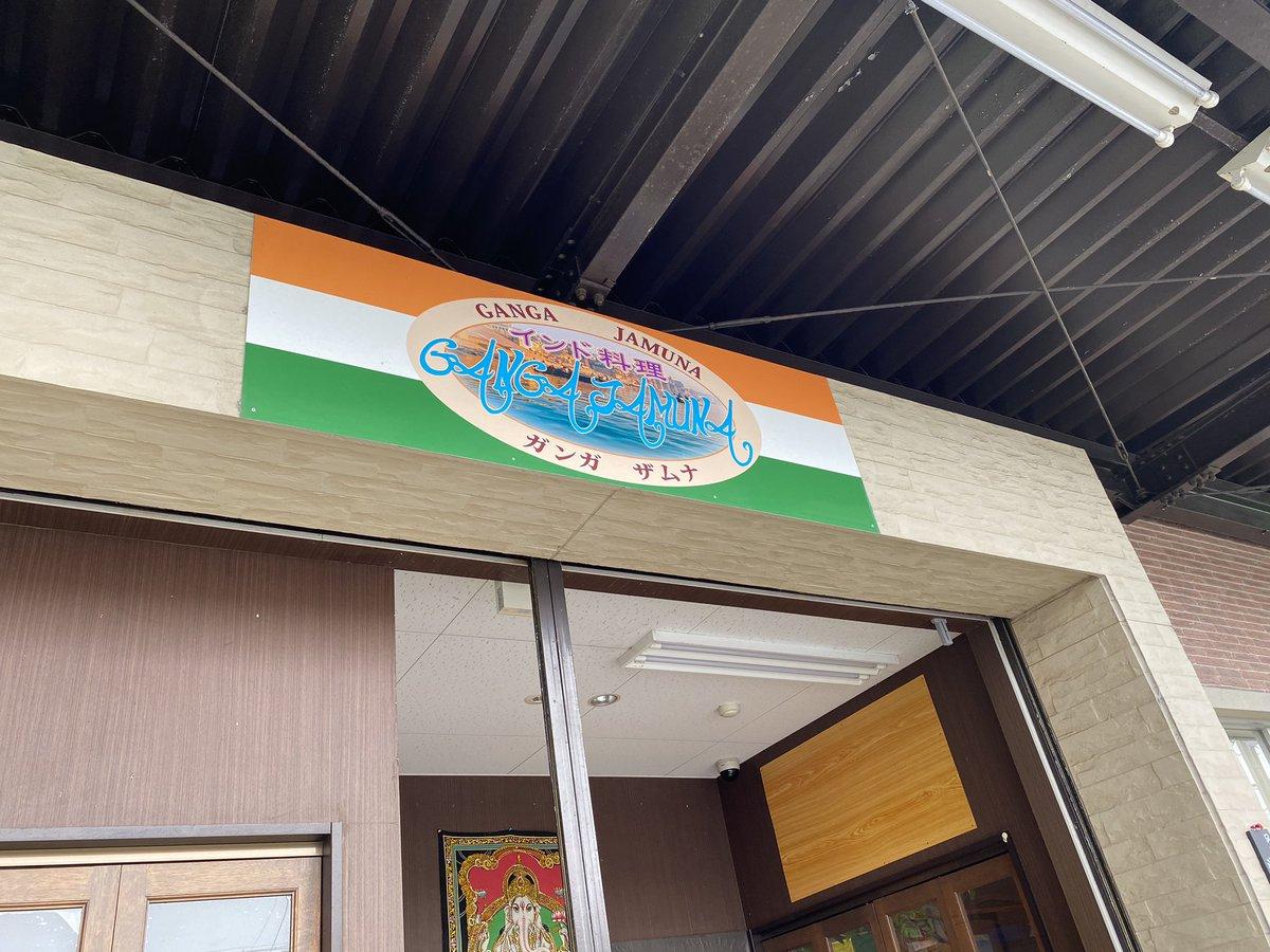 今日のお昼ご飯は、、 家から近い インドカレー屋さん、#ガンガ_ザムナ さんへ行ってきました ナンがデカく、1枚でも充分お腹が一杯に... 食後のラッシーも最高でしたpic.twitter.com/9rESffYWlU