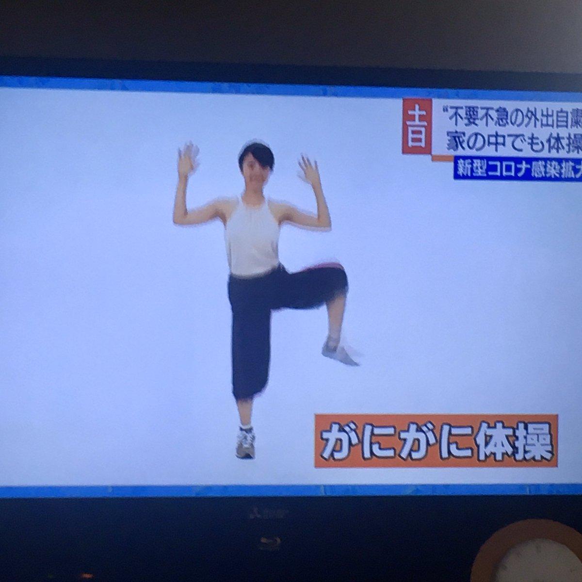 くねくね 体操 が に が に 体操 動画