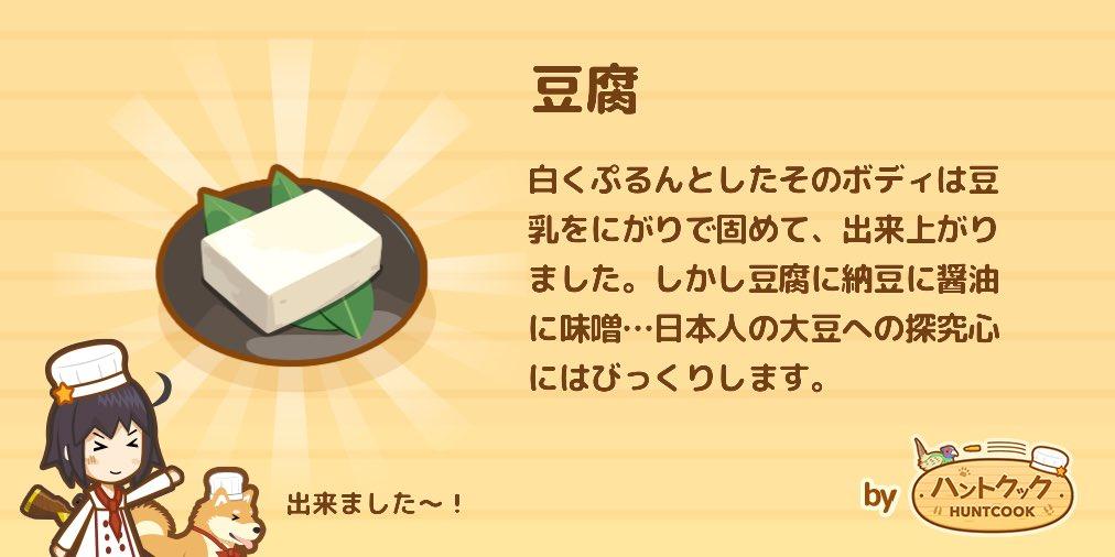 大豆をつかった新作料理「豆腐」が完成!狩りからはじまるレストラン #ハントクック