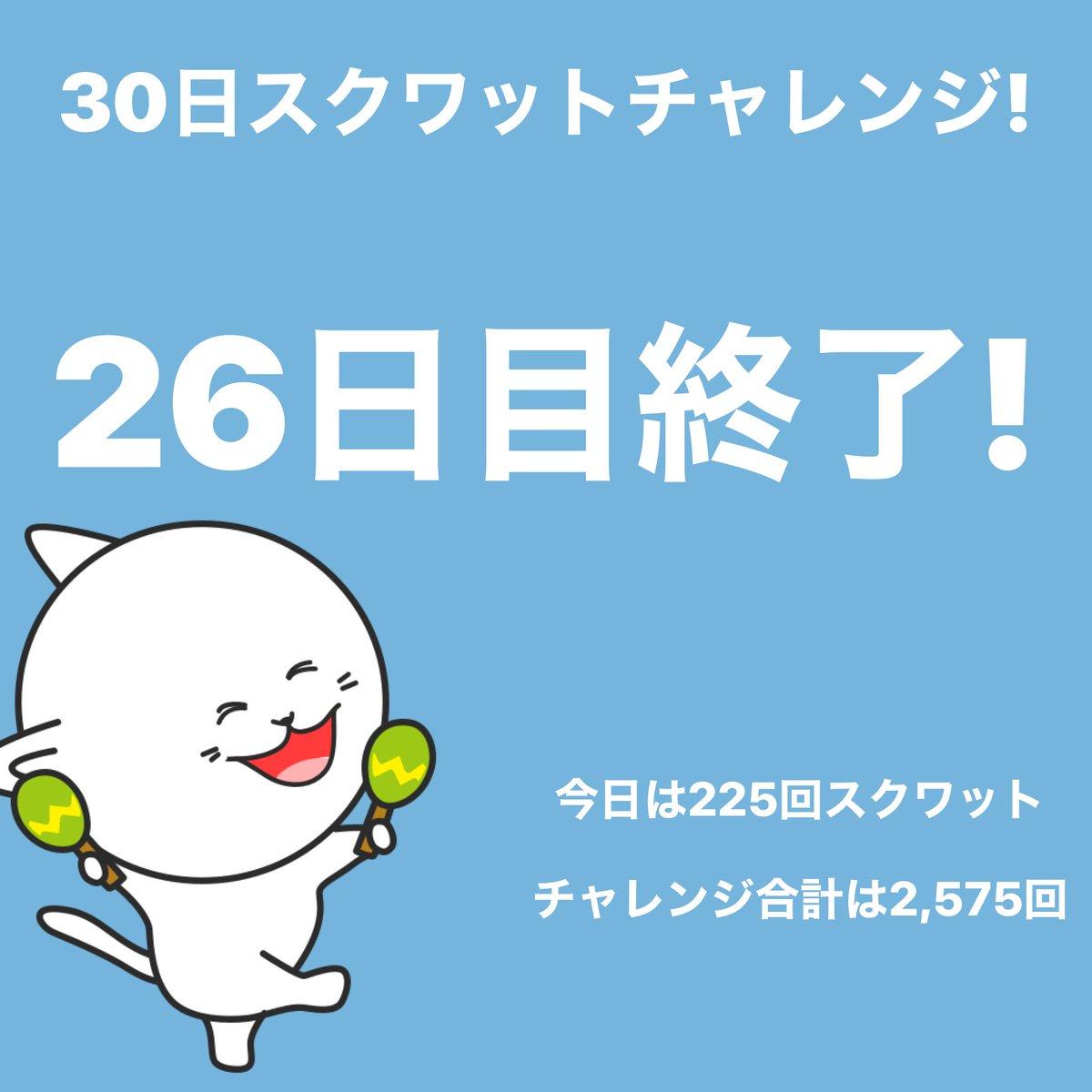 #スクワットチャレンジ 26日目終了!今日は225回スクワットしました。 #30日チャレンジ スクワットなんかやっておりますが今日は残業...