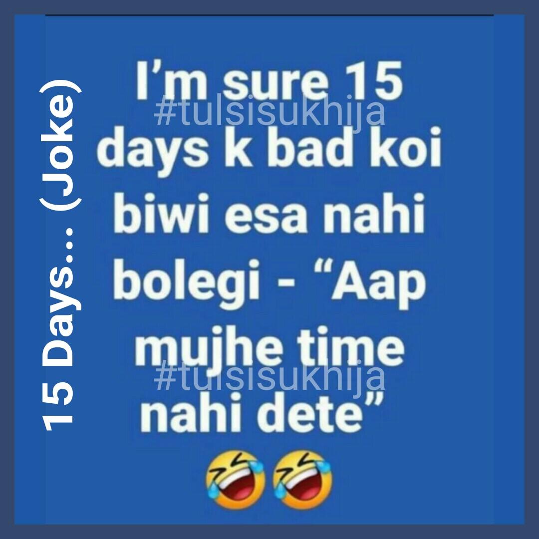 15 Days...(Joke) #days #biwi #nahi #bolegi #mujhe #time #dete #tulsisukhija #thoughts #joke #cleanjoke #wife #husband #relationship #familyjoke #humor #laughter #funny #love #husbandwifejoke #jobs #passion #career #prayers #home #peace #calm #beautiful #looking #working