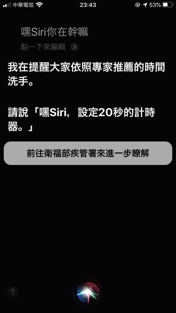 ちなみに、Siri(中国語(台湾)設定)でこんな現象も。  私「Siri、今、何してる?」  Siri「専門家の助言どおりの時間をかけて手を洗ってくださいって呼びかけてます。20秒のタイマーを設定してって言ってください」  #Siri まで感染対策モード😲