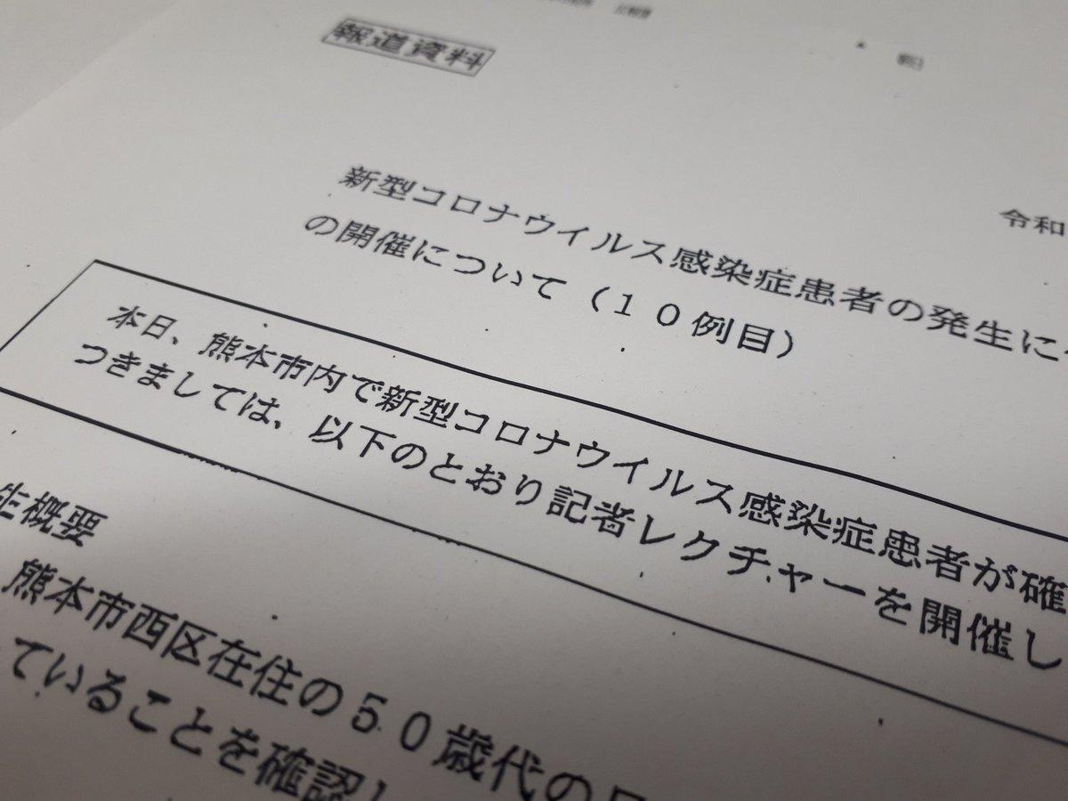 熊本 コロナ ウイルス 速報