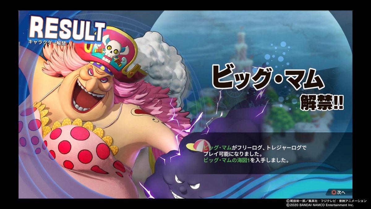 海賊 無双 4 ビッグマム