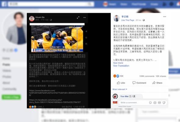 COVID-19: Beri ulasan berbaur fitnah, rakyat Malaysia 'ajar' ahli politik Taiwan #AWANIviral #KekalTenang #HapusCOVID19  https://t.co/5RC0OjMnUM https://t.co/yzxQe4RQmE