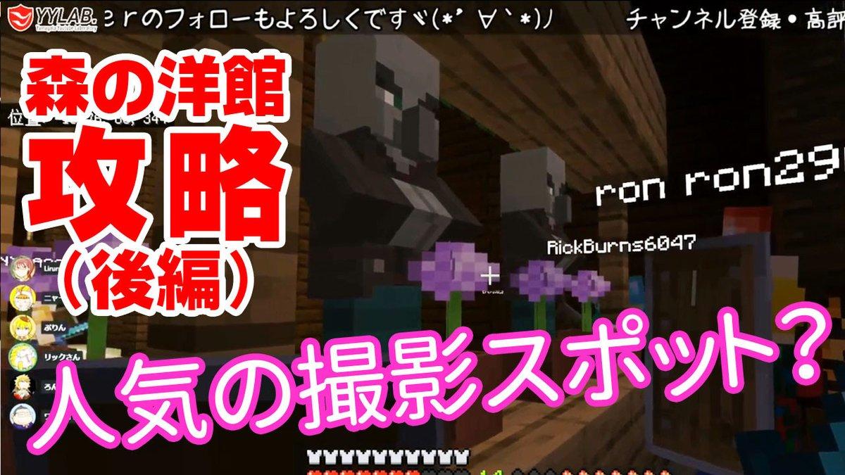 🆕新着動画🆕マインクラフト⛏洋館に人気の撮影スポットがあった?『森の洋館攻略(後編)』 #ワイワイラボ #マイクラ #Minecraft