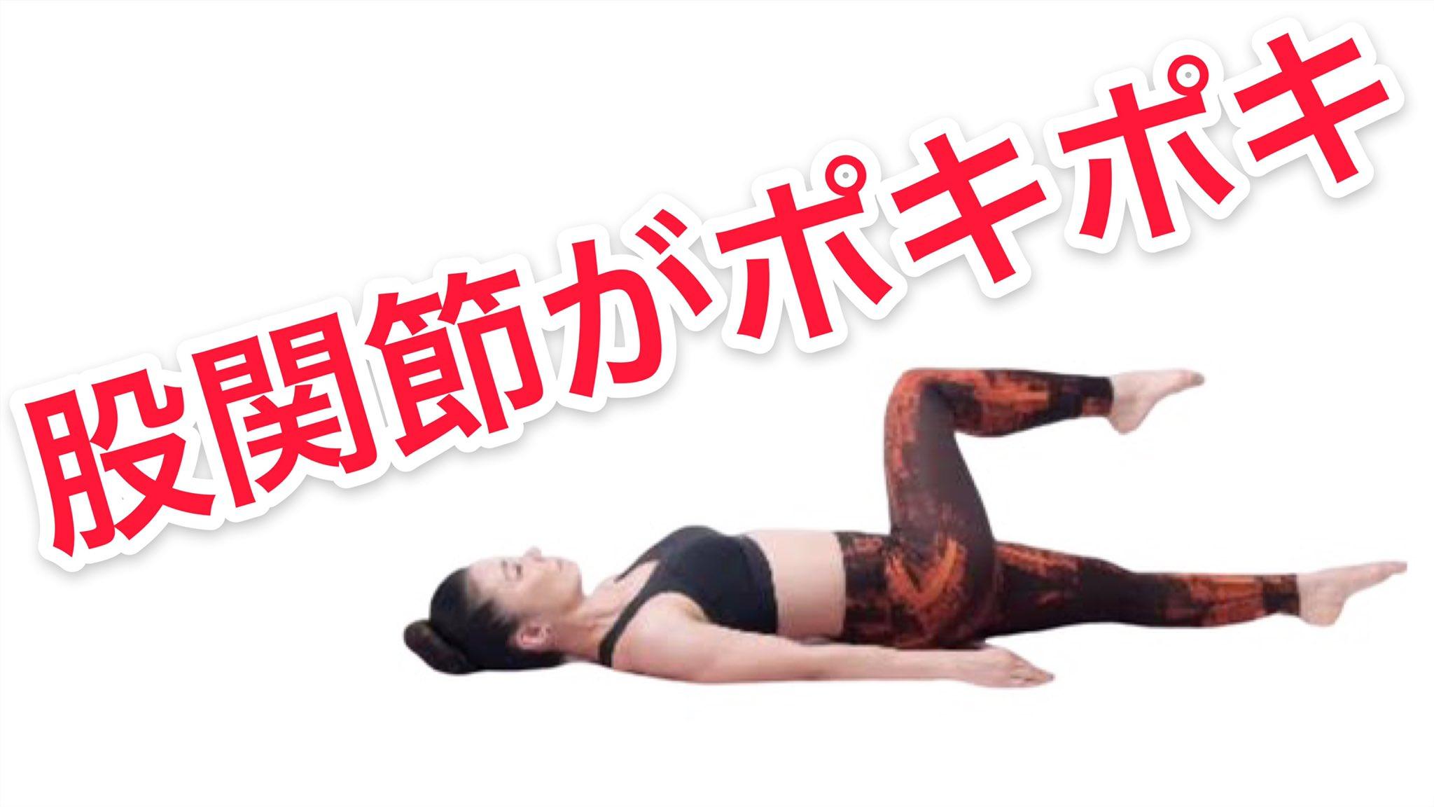ストレッチ ながら 痛み 股関節 寝