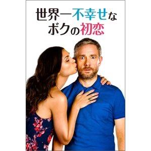 Jason Winer「世界一不幸せなボクの初恋(字幕版)」よやくした…………