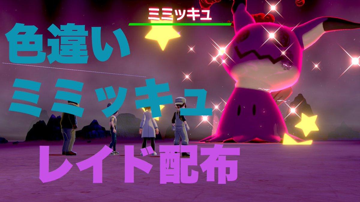 ミミッキュ レイド ポケモン剣盾