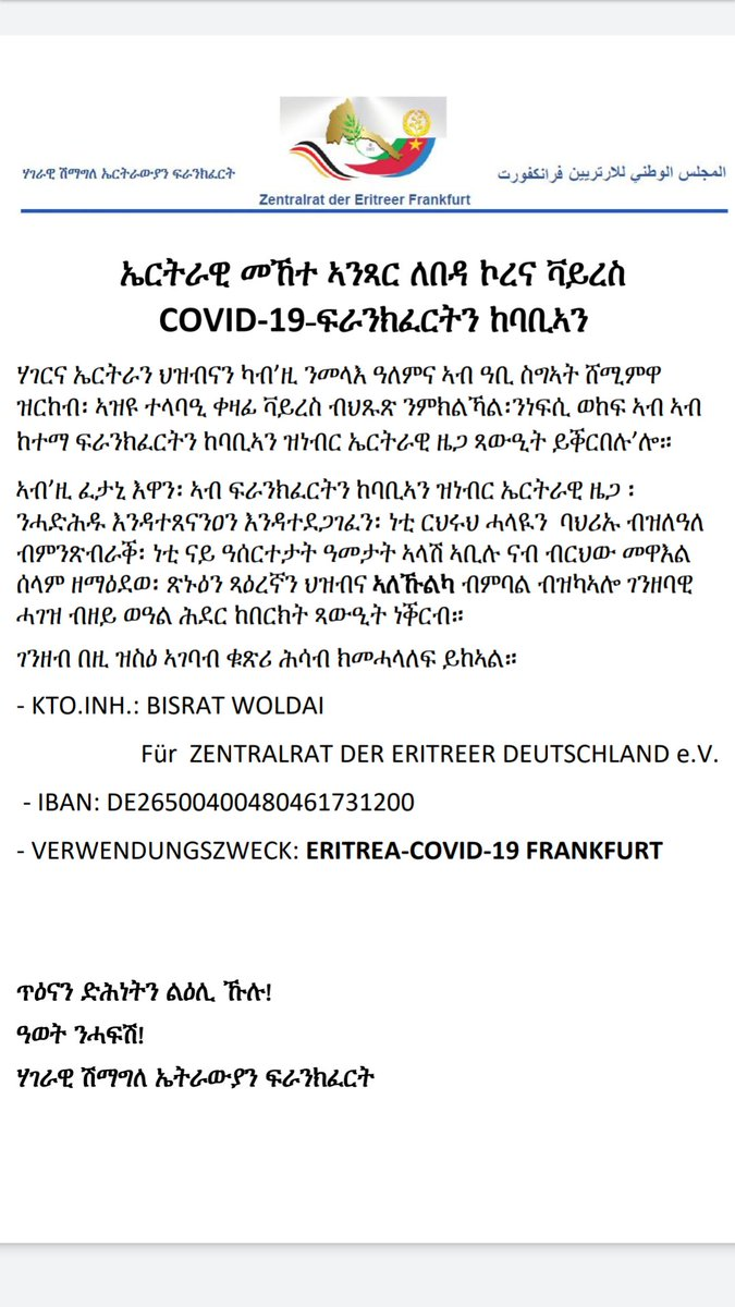 Eritreans worldwide fight against Covid-19. Eritreer vereint im Kampf gegen Coronavirus. Jetzt auch Spendenmarathon in Deutschland gestartet. Macht mit, jede Unterstützung zählt  @ERfightsCOVID19 #Eritrea #EritreaFightsCOVID19pic.twitter.com/y2ttwXWrUc