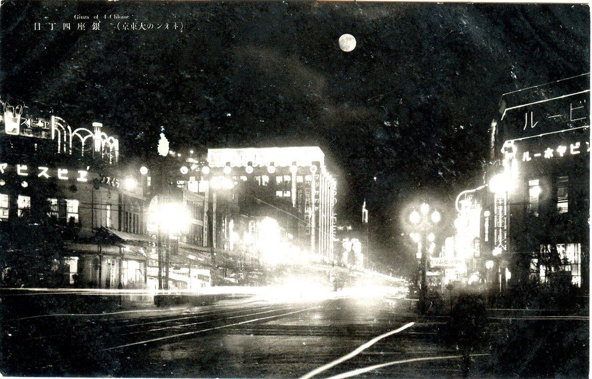 Ginza Noir - photograph taken in 1935 of Tokyo's shopping district, dazzling with neon lights.  #Japan #history #Ginza #noir #Tokyo #東京都 #銀座 pic.twitter.com/hdUQjQCUU7