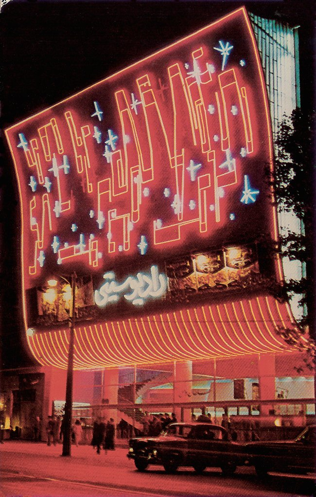Spectacular Radio City Cinema in Tehran designed by ace Iranian architect Heydar Ghiaï. Opened in 1958, bombed by terrorist in 1973 and was finally shut after the Revolution of 1979. It's not reopening anytime soon. @movie_theaters #modernism pic.twitter.com/8o8Sm5bYzP