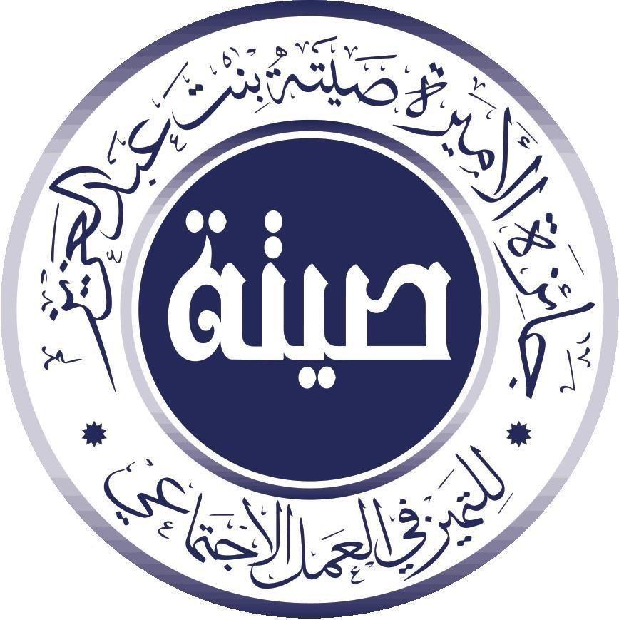 >جائزة الأميرة صيتة بنت عبد العزيز للتميز في العمل الاجتماعي خصصت موضوع دورتها الثامنة عن