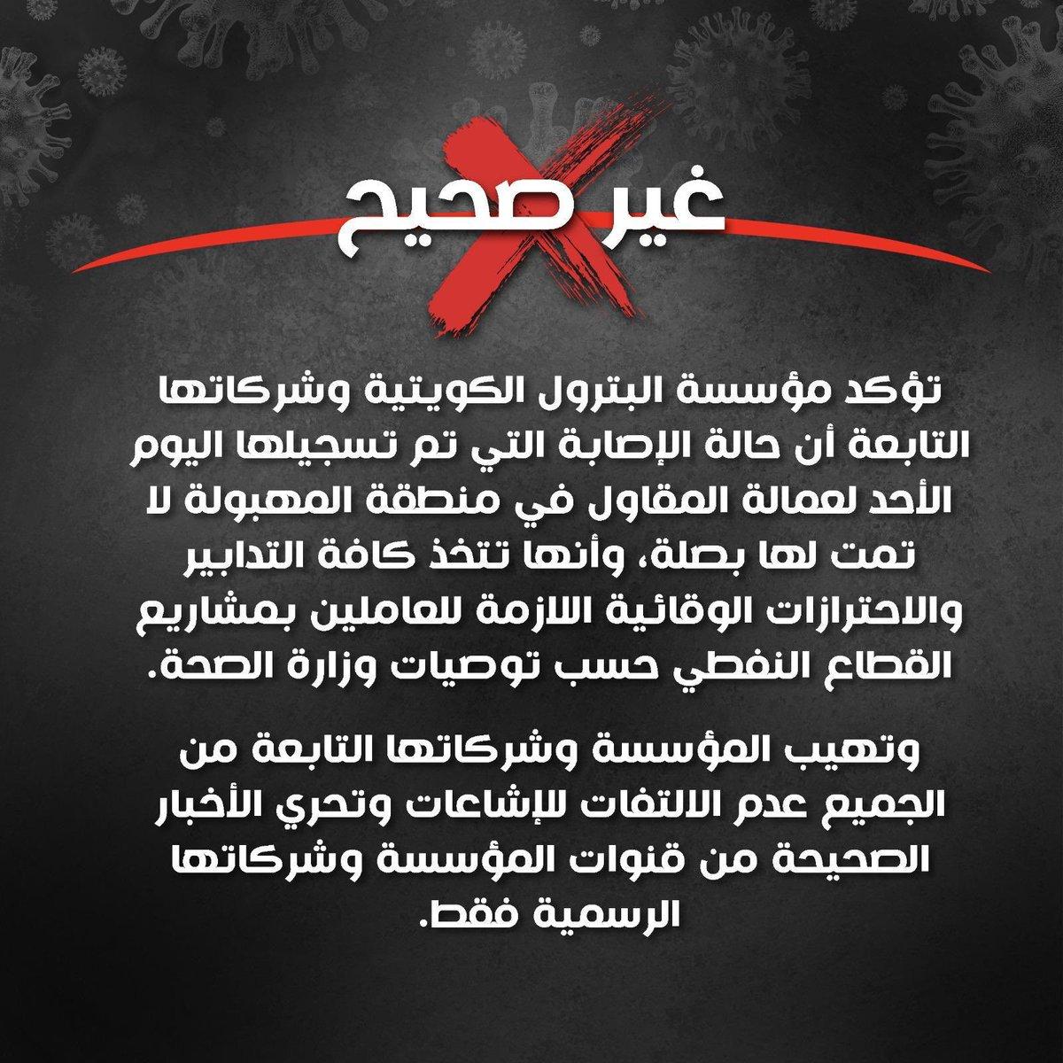 بيان من مؤسسة البترول الكويتية https://t.co/SsKW4iTg4i