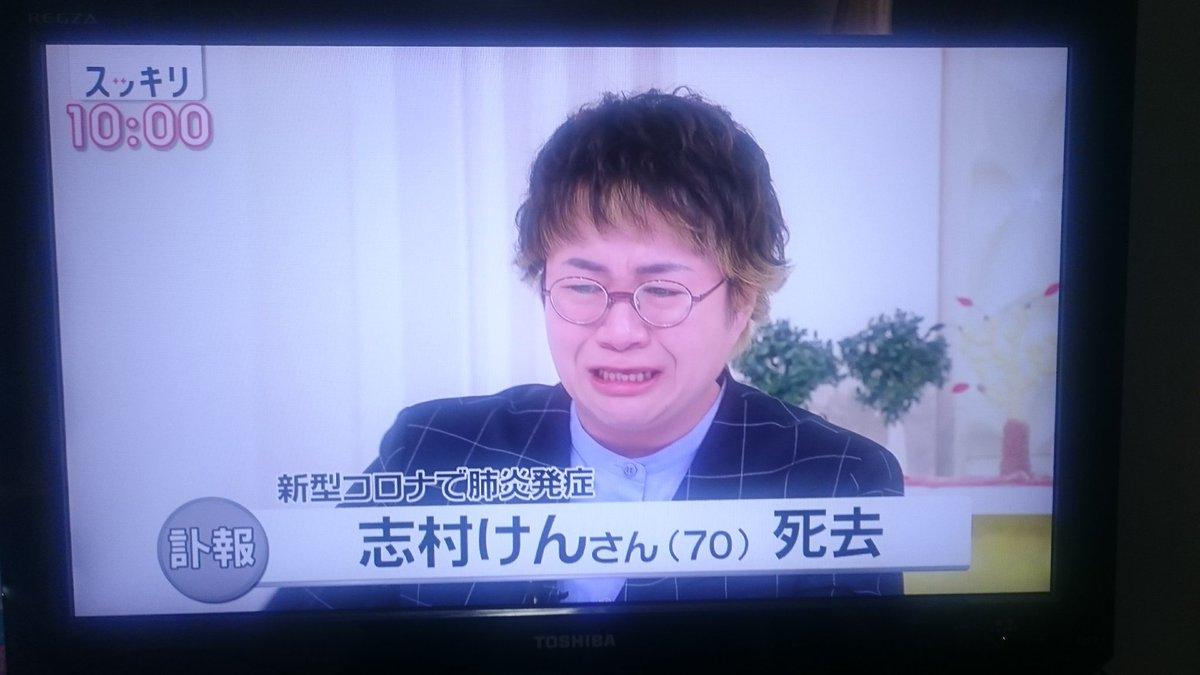 近藤 春菜 志村 けん