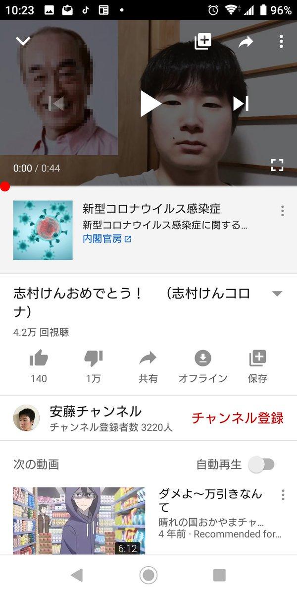 チャンネル 住所 特定 安藤