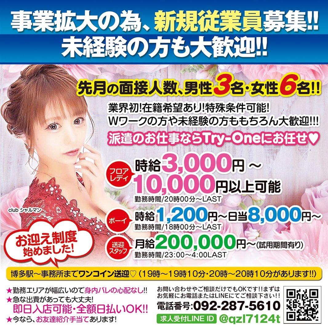 福岡 高収入