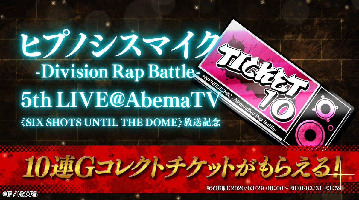【お知らせ】3/31(火)23:59終了⏰「ヒプノシスマイク -Division Rap Battle- 5th LIVE@AbemaTV《SIX SHOTS UNTIL THE DOME》」放送記念🎊ログインボーナスは明日31日まで⚡まだの人はお早めに💨ダウンロードはこちら👇#ヒプマイ #ヒプマイARB